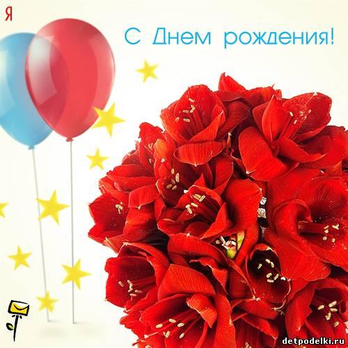 Яндекс поздравления с днём рождения