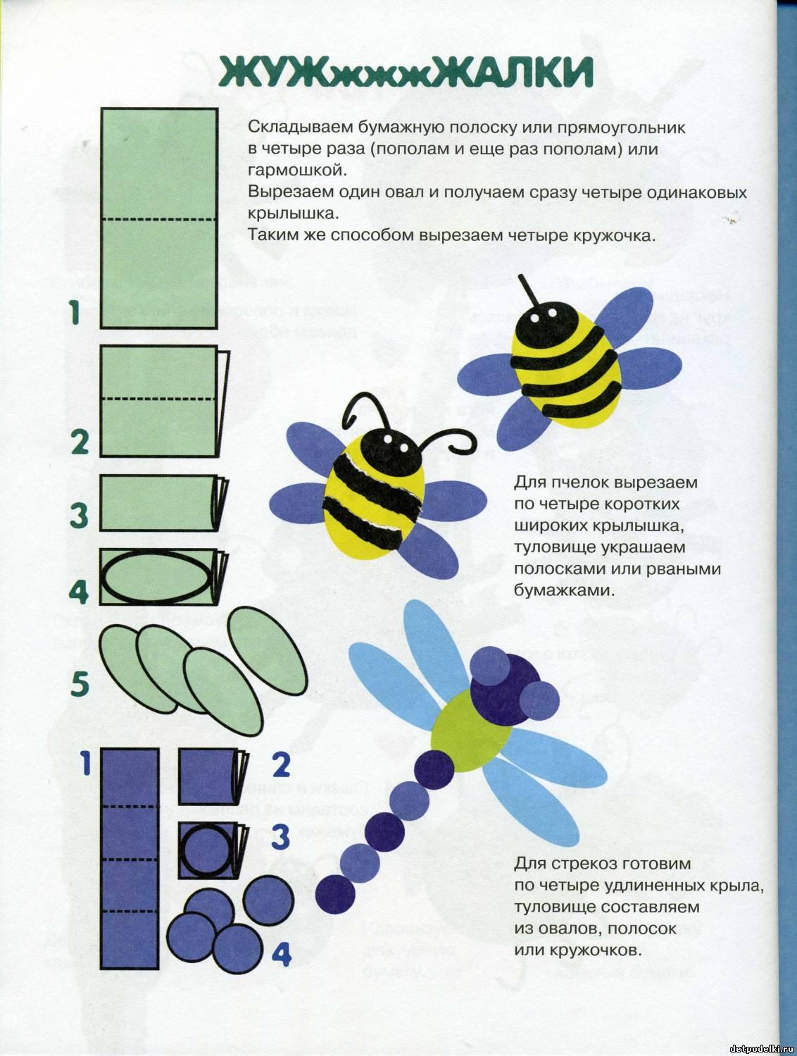 Поделки насекомых для детского сада из бумаги