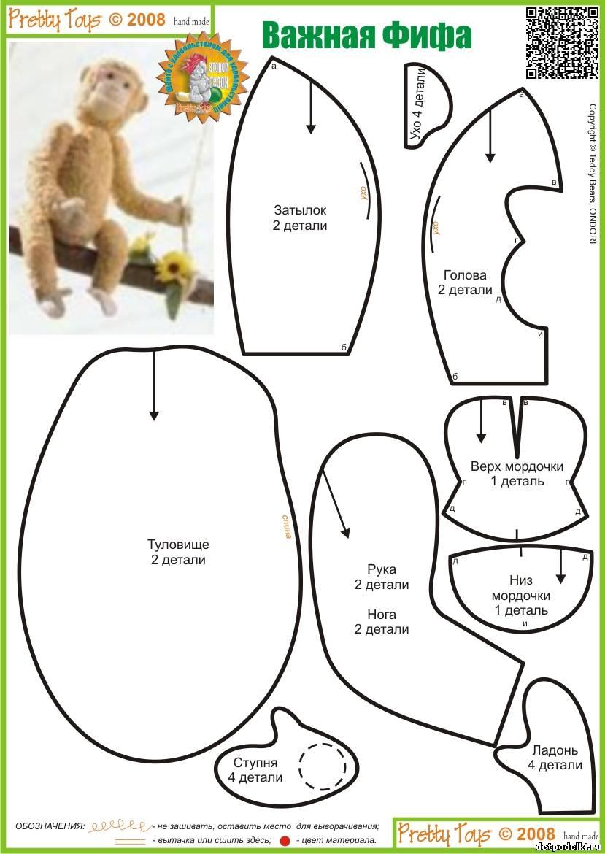 Выкройка мягких игрушек обезьянка фото 42
