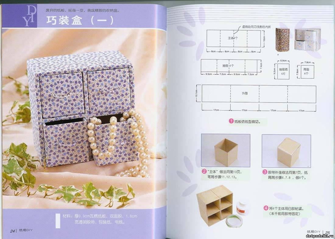 Коробочки для украшений из картона своими руками