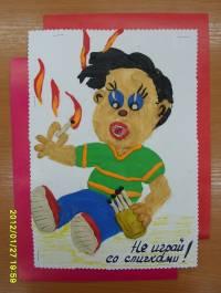 Рисунок на тему пожарная безопасность своими руками