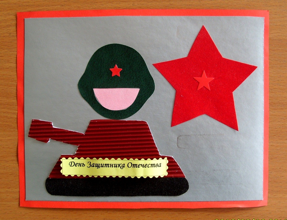 День защитника отечества своими руками