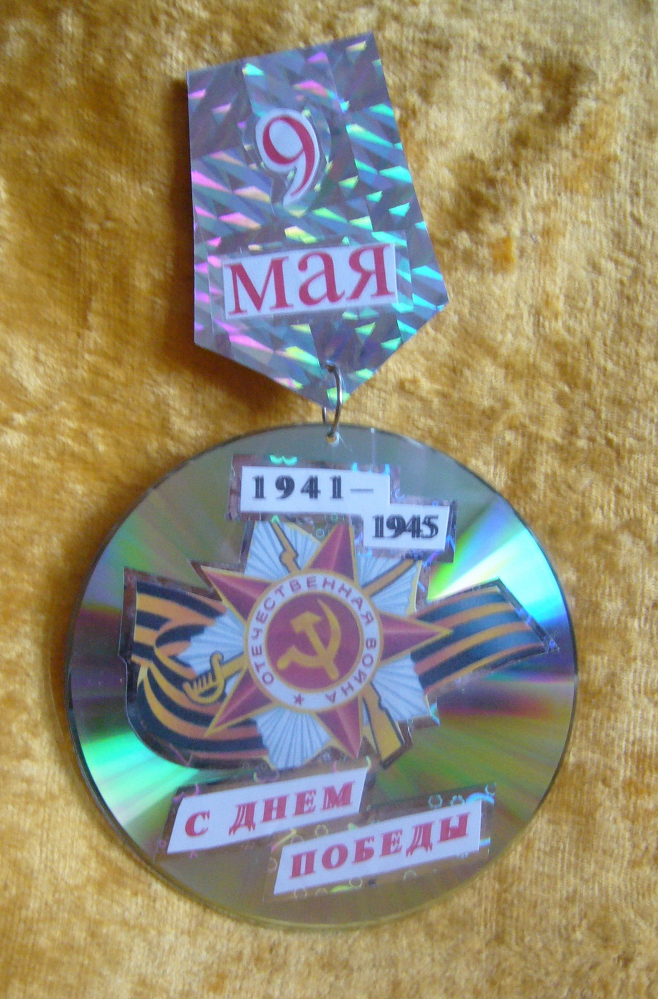 Медали на 9 мая