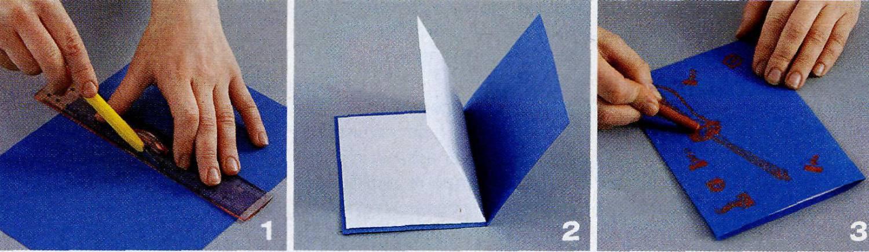 Как сделать вкладыш из бумаги