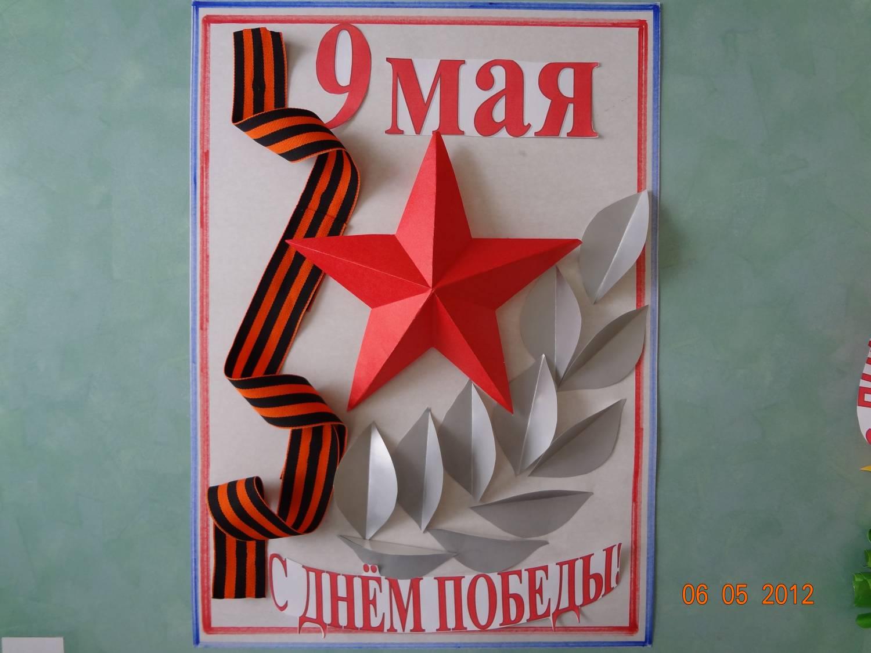 Звезда своими руками 9